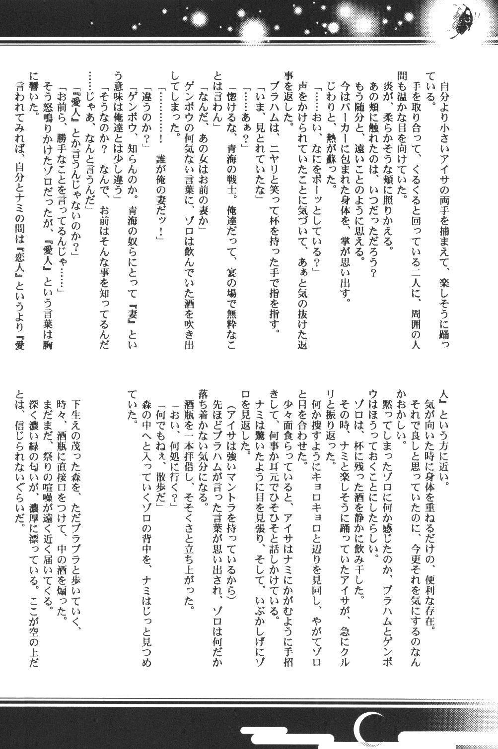 Yume Ichiya 2 20