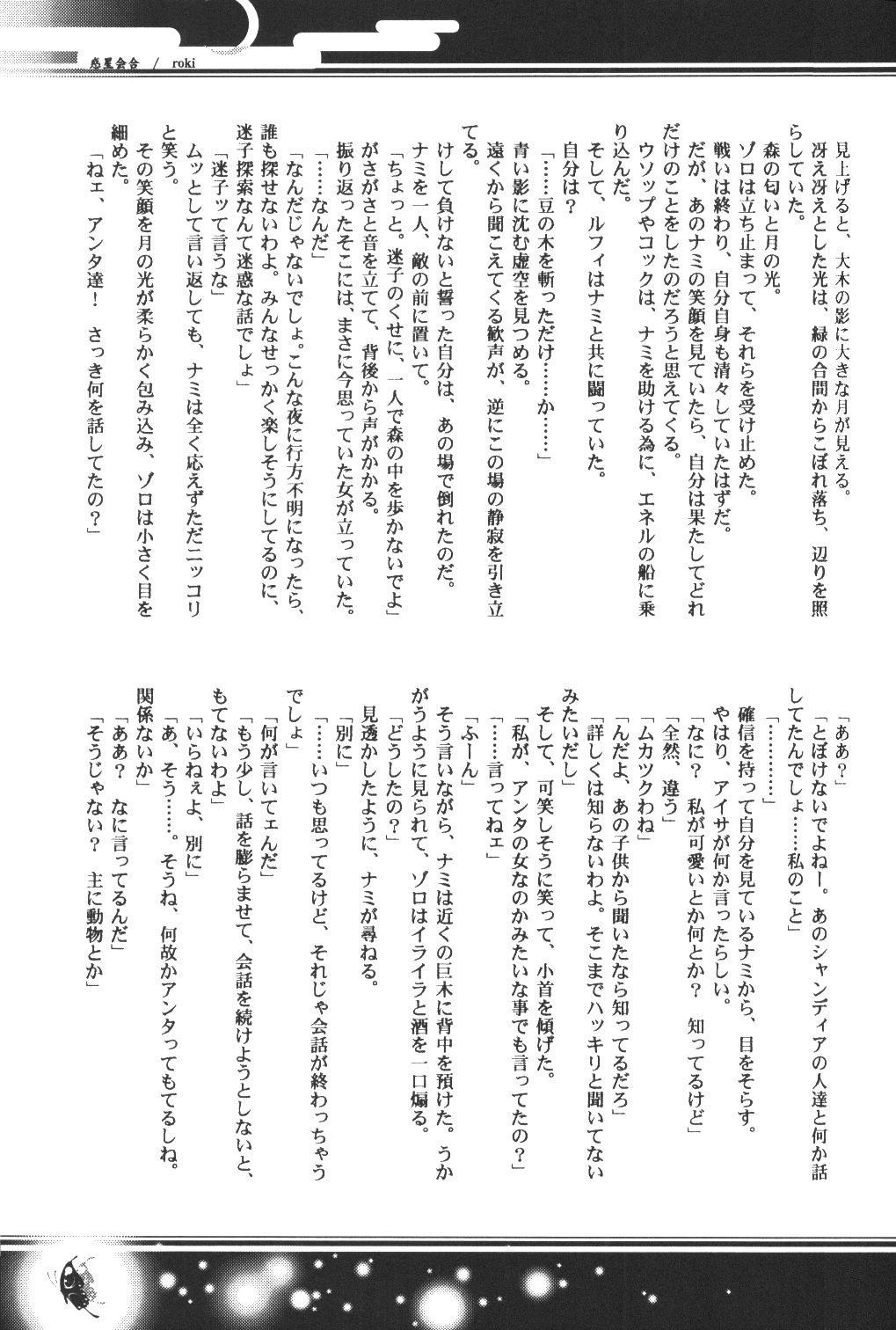 Yume Ichiya 2 21