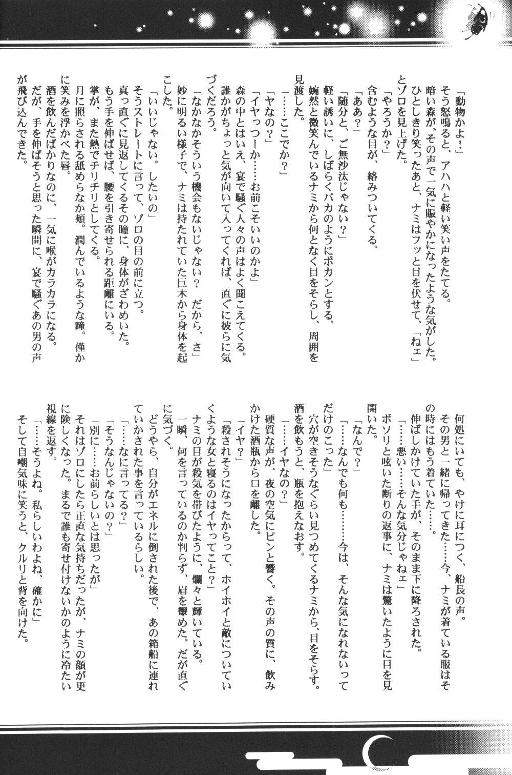 Yume Ichiya 2 22