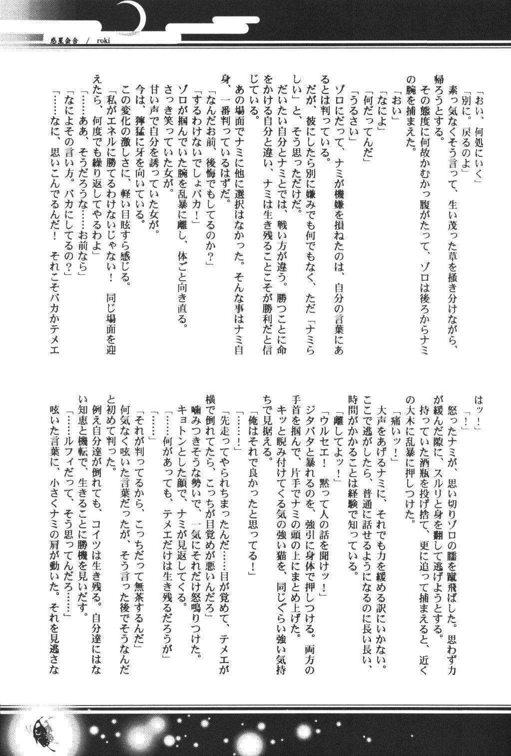Yume Ichiya 2 23