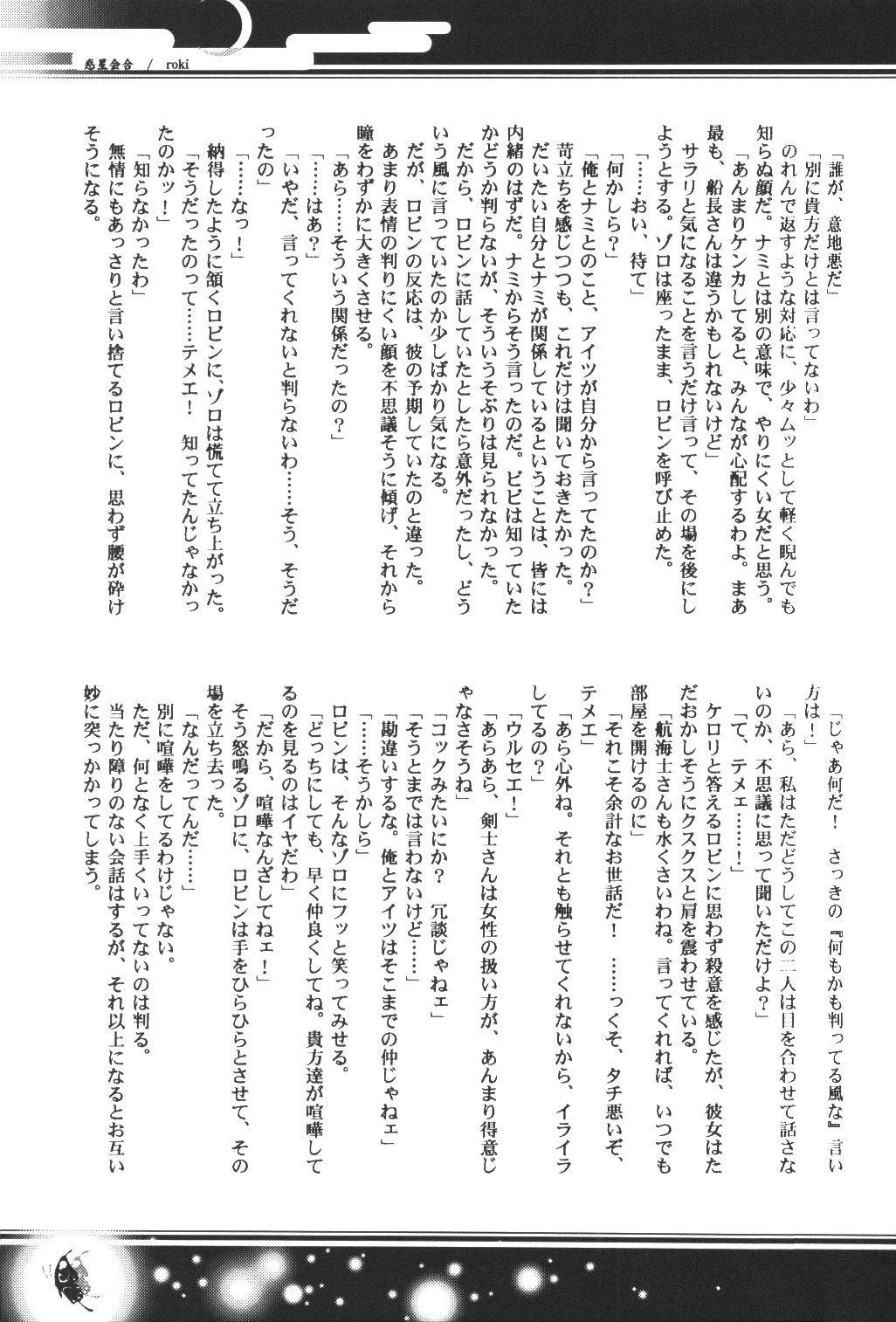Yume Ichiya 2 25