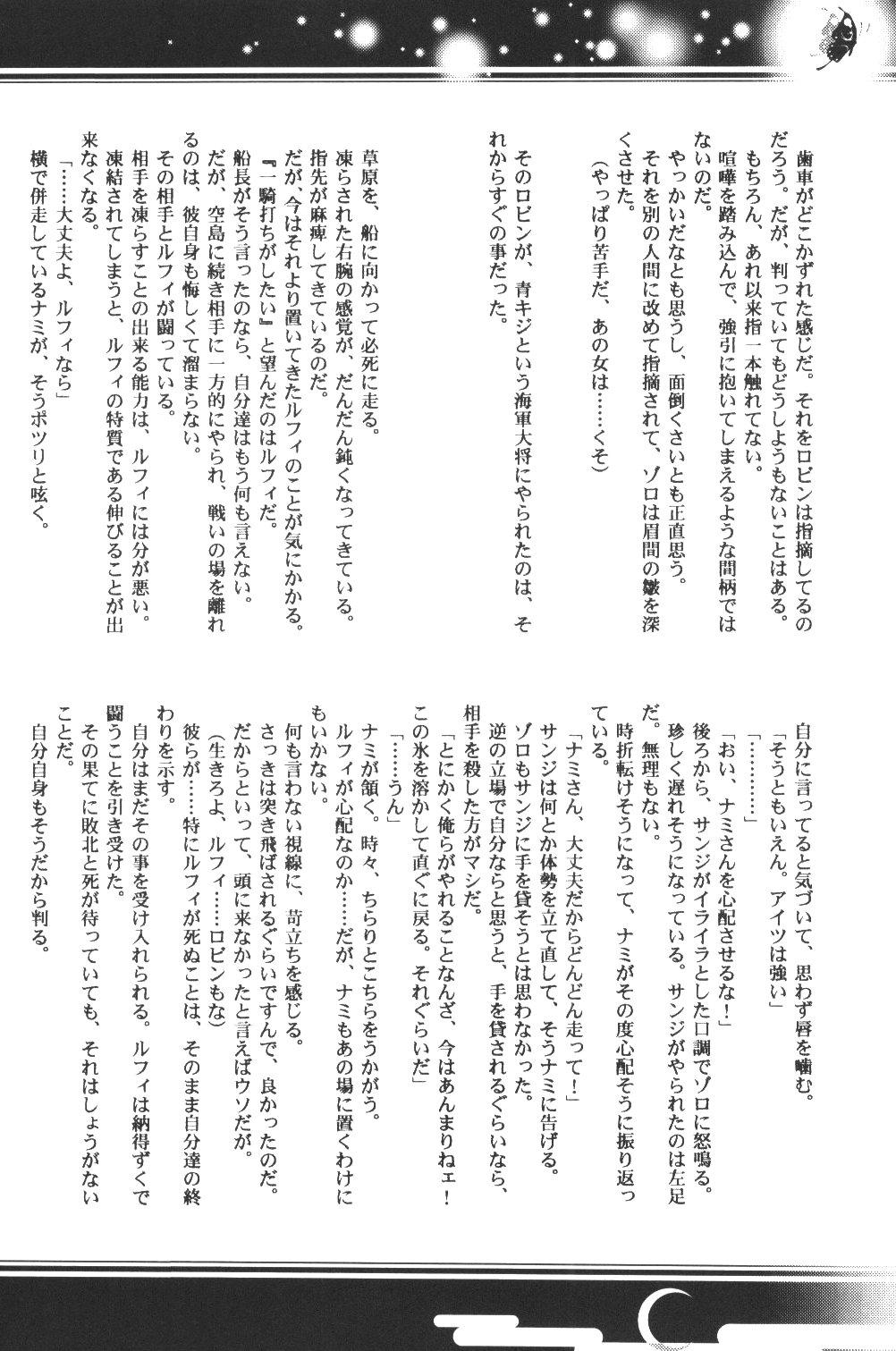 Yume Ichiya 2 26