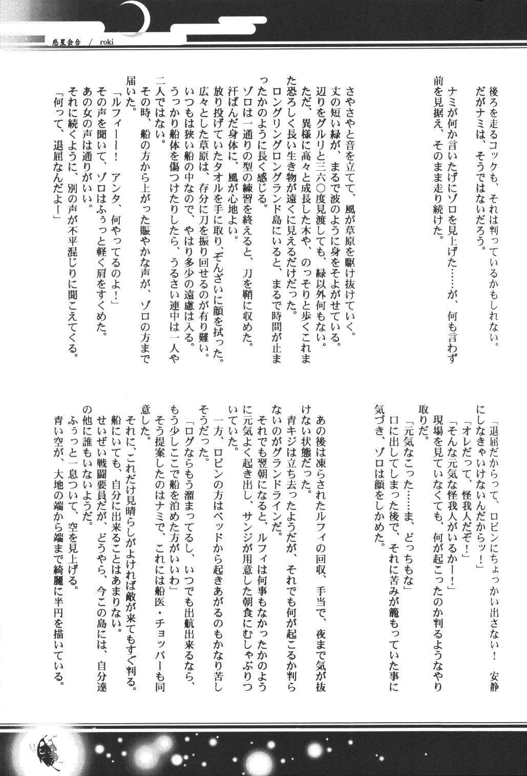 Yume Ichiya 2 27