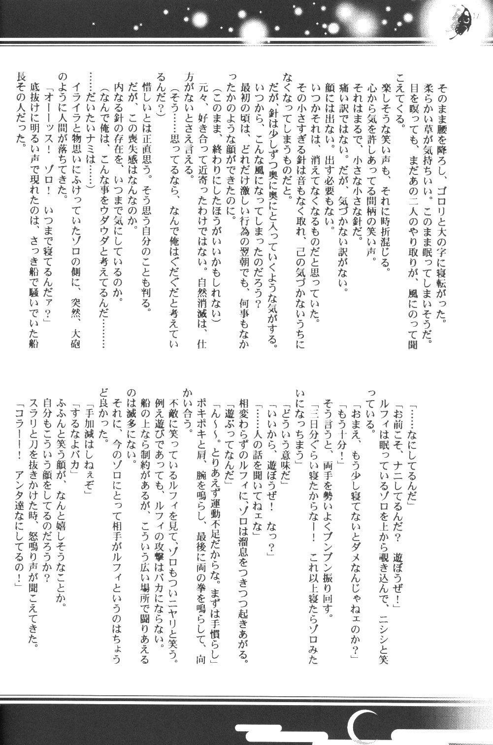 Yume Ichiya 2 28
