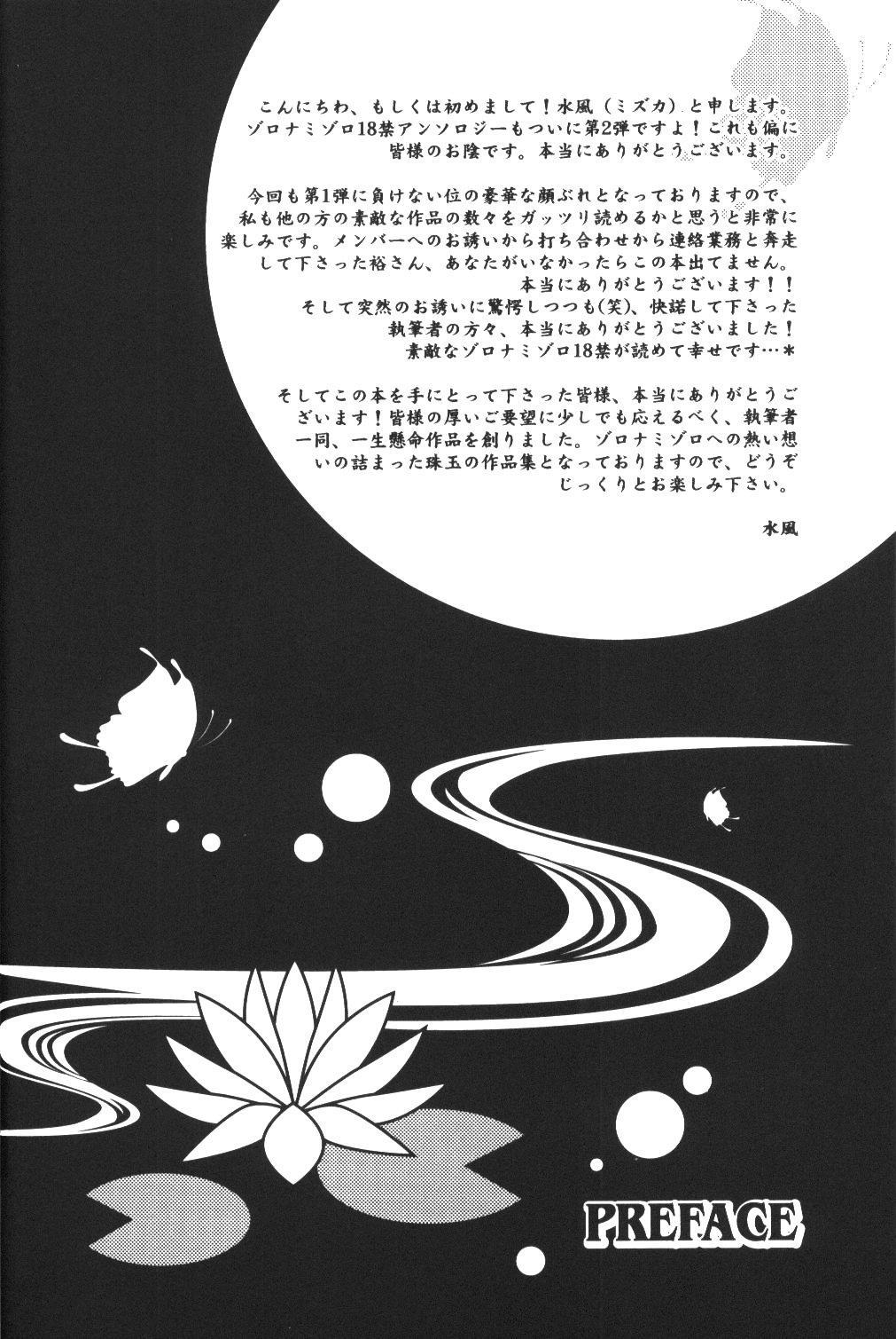 Yume Ichiya 2 2