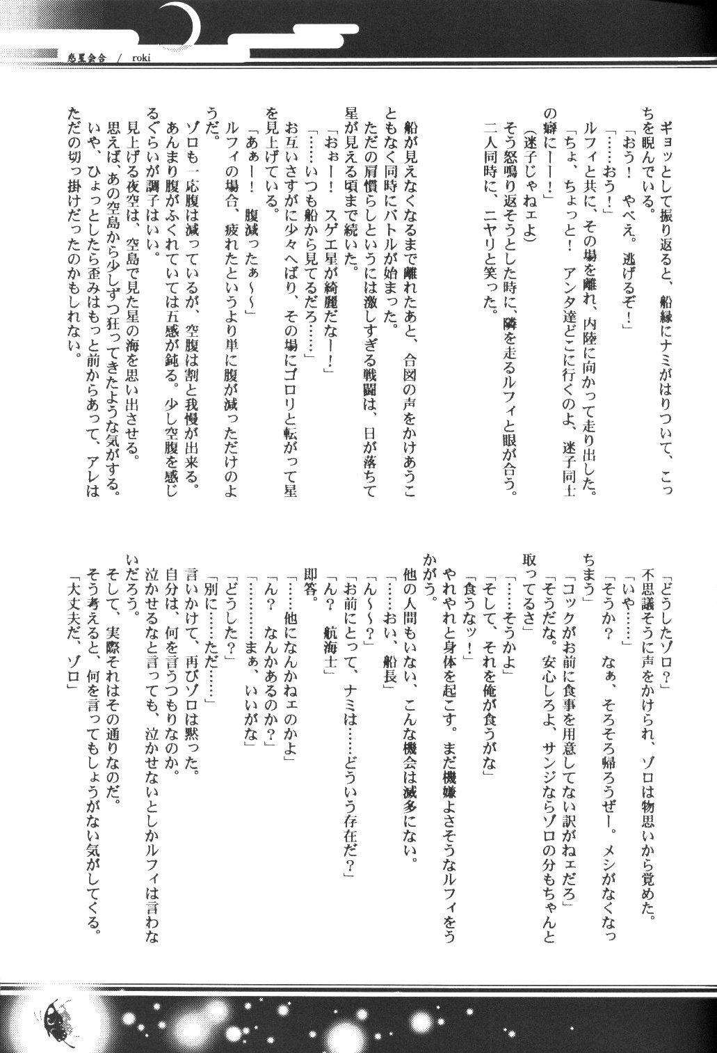 Yume Ichiya 2 29