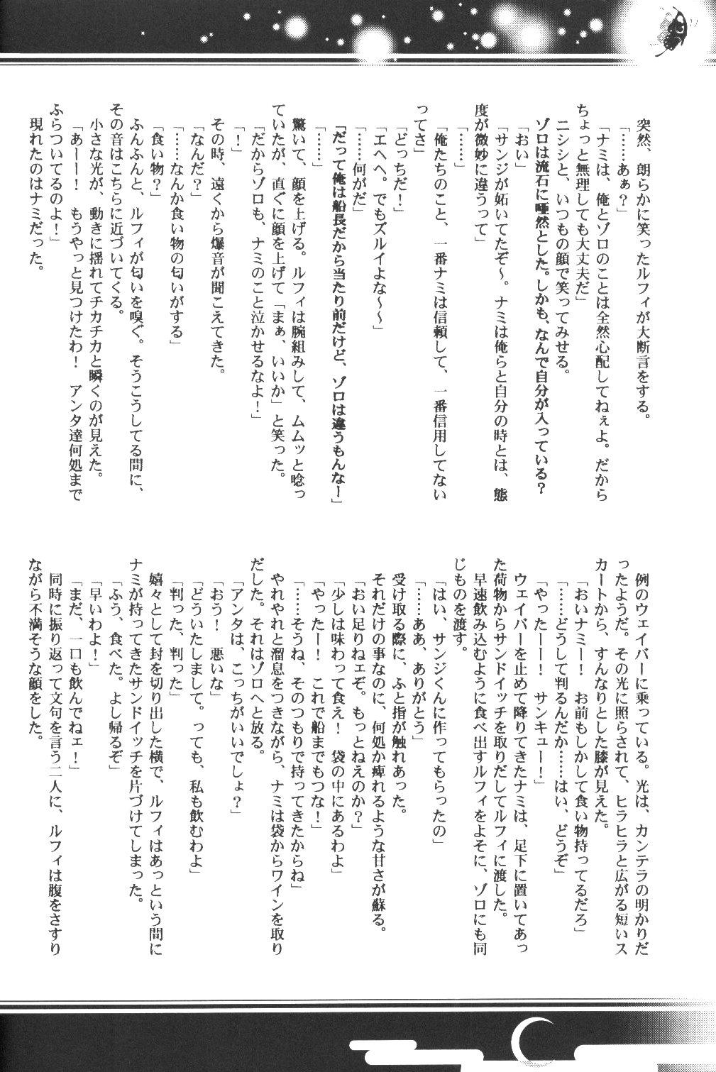 Yume Ichiya 2 30