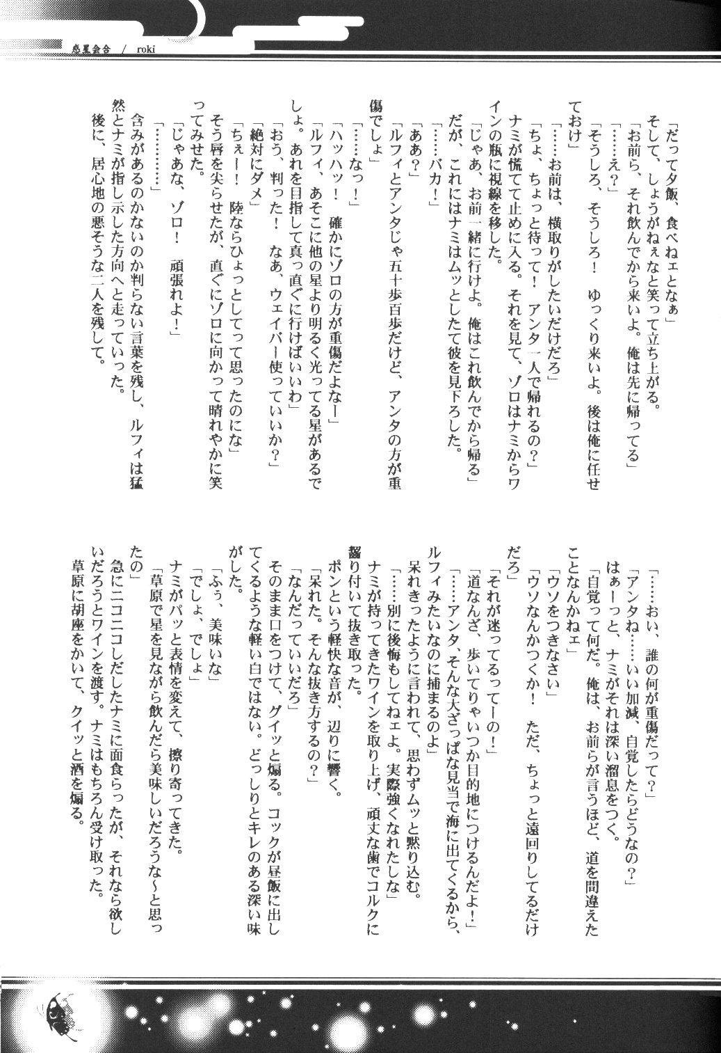 Yume Ichiya 2 31
