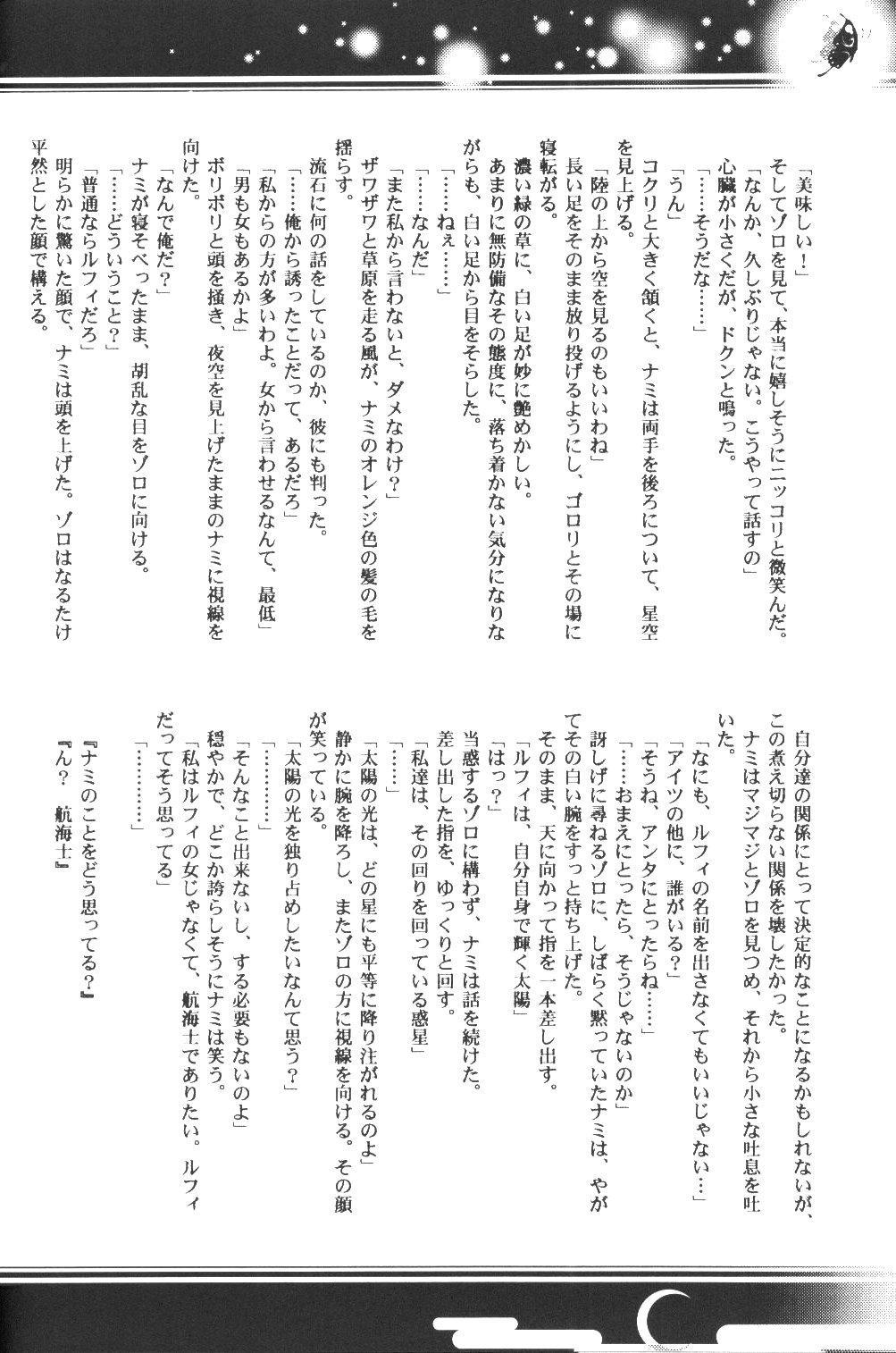 Yume Ichiya 2 32