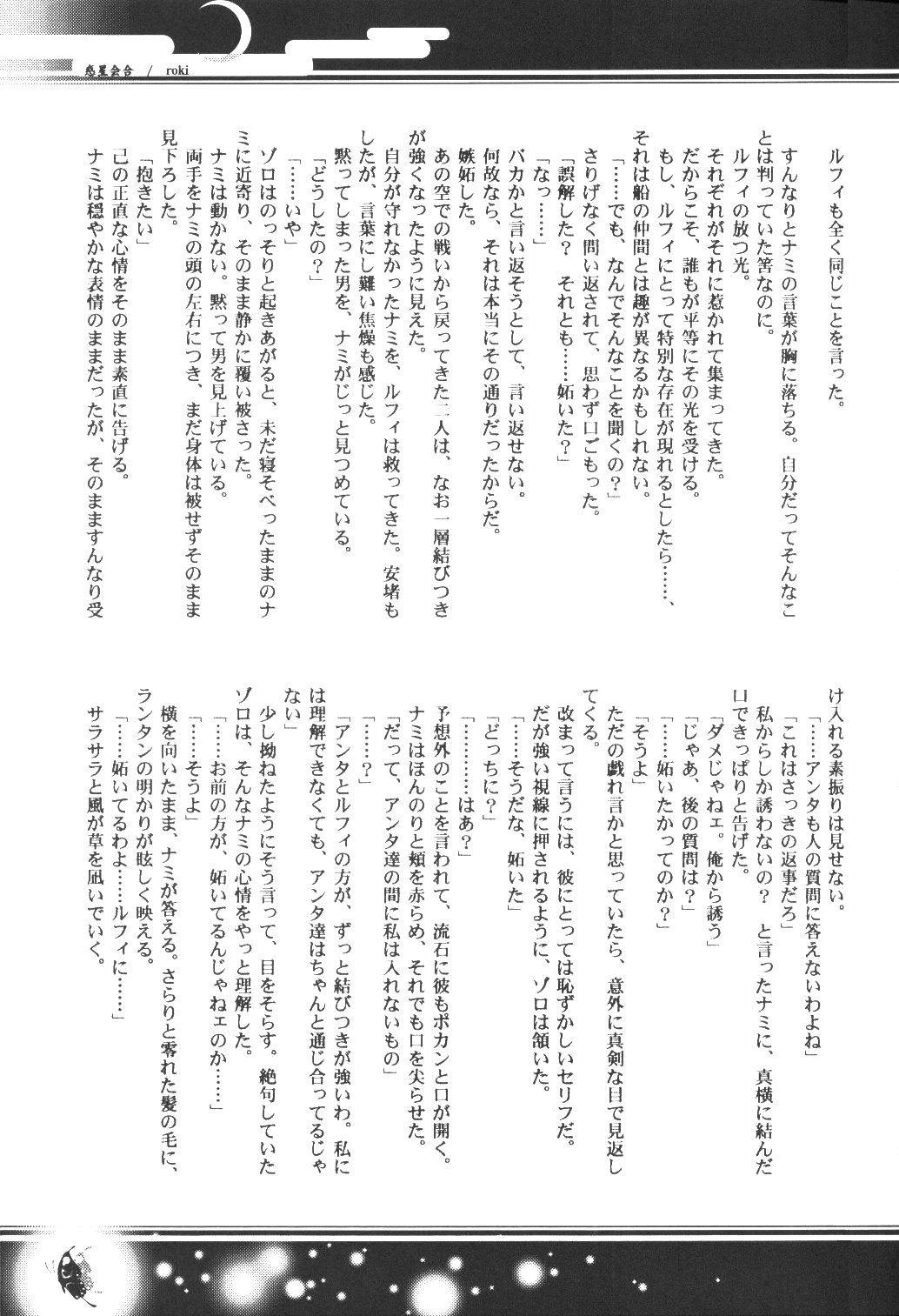 Yume Ichiya 2 33