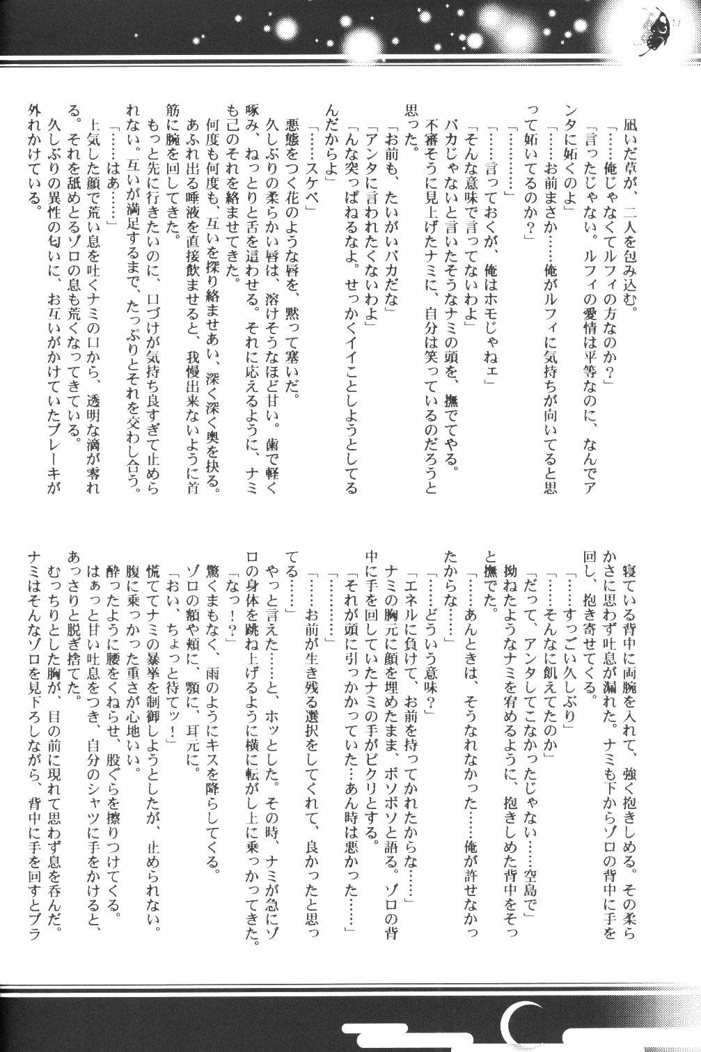 Yume Ichiya 2 34