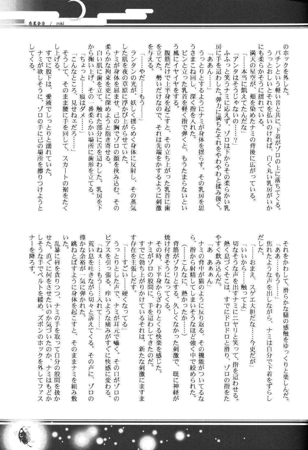 Yume Ichiya 2 35