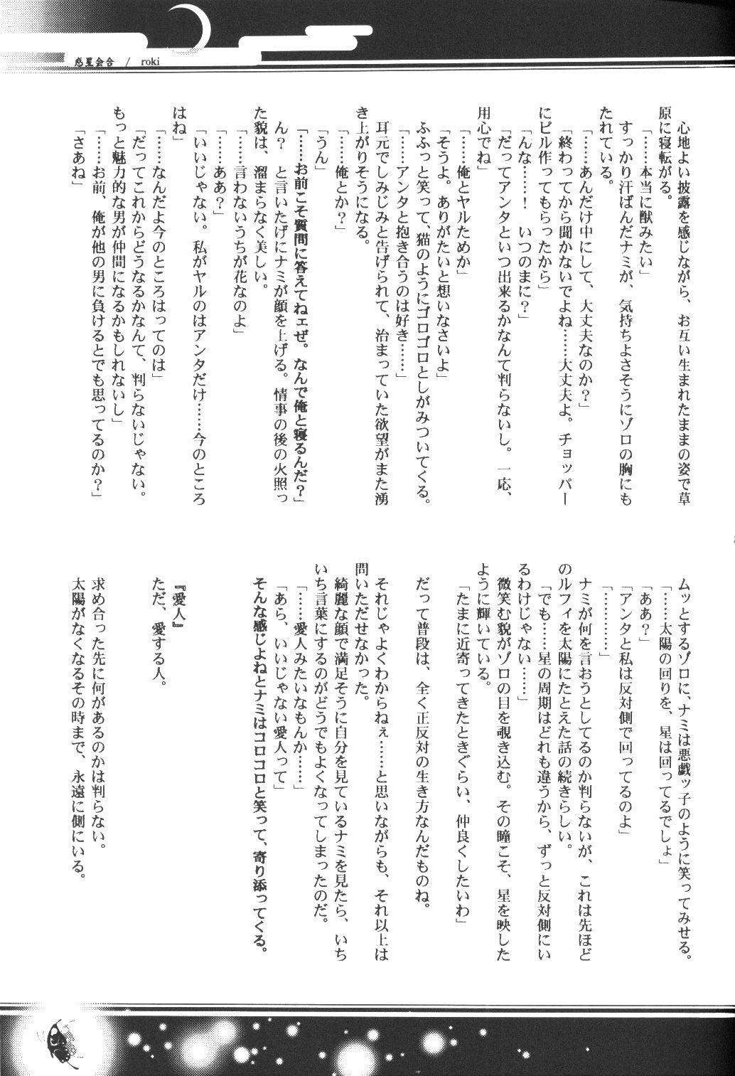 Yume Ichiya 2 37