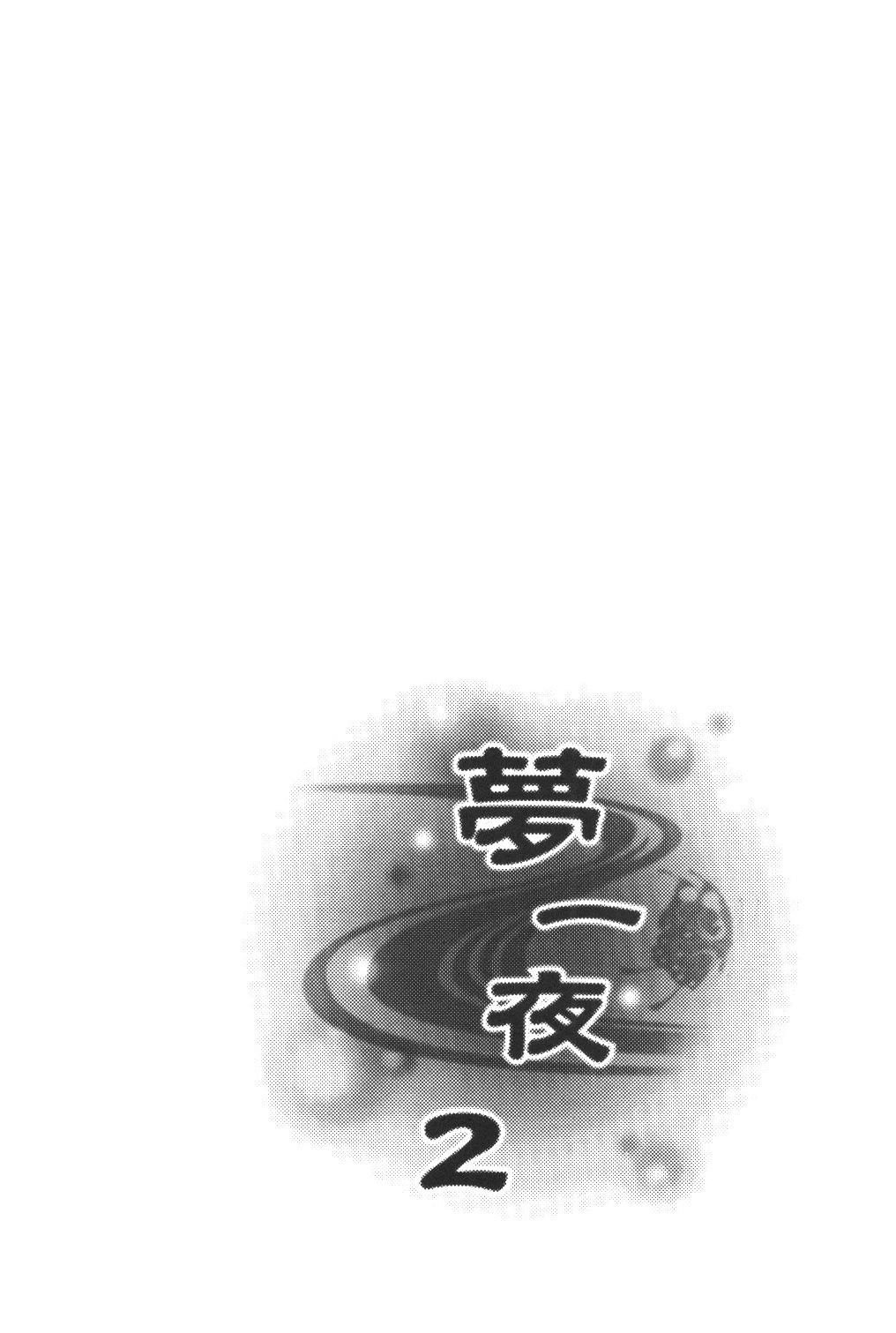 Yume Ichiya 2 38