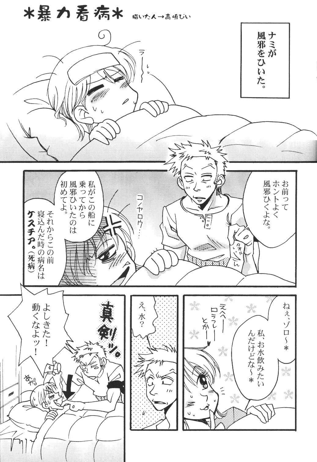 Yume Ichiya 2 39