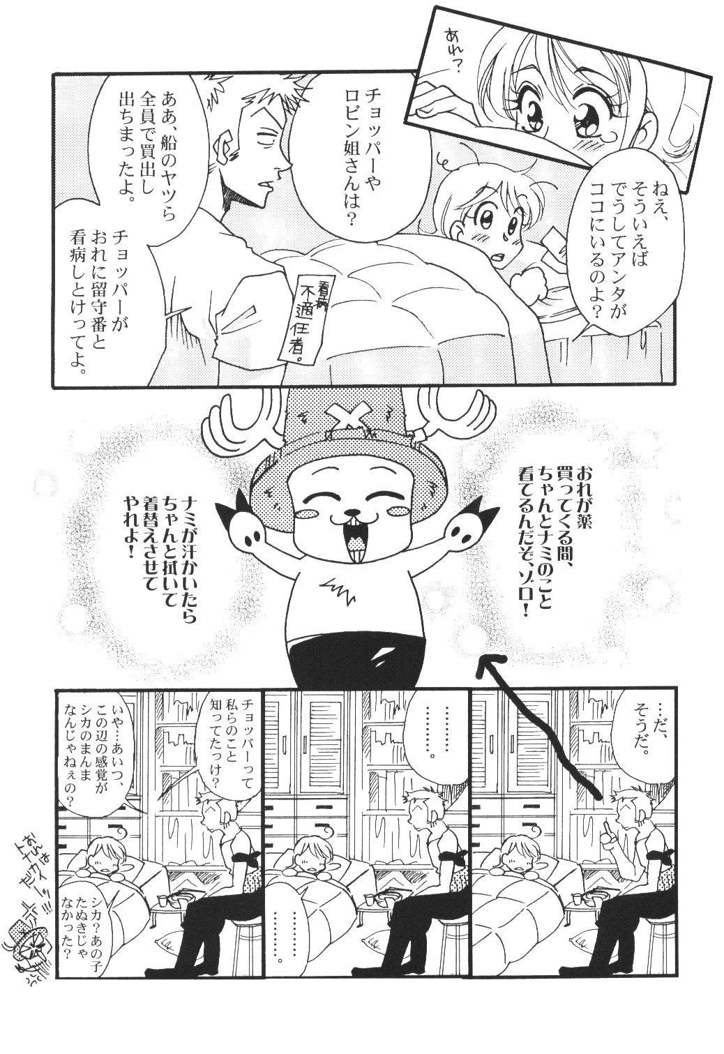 Yume Ichiya 2 41