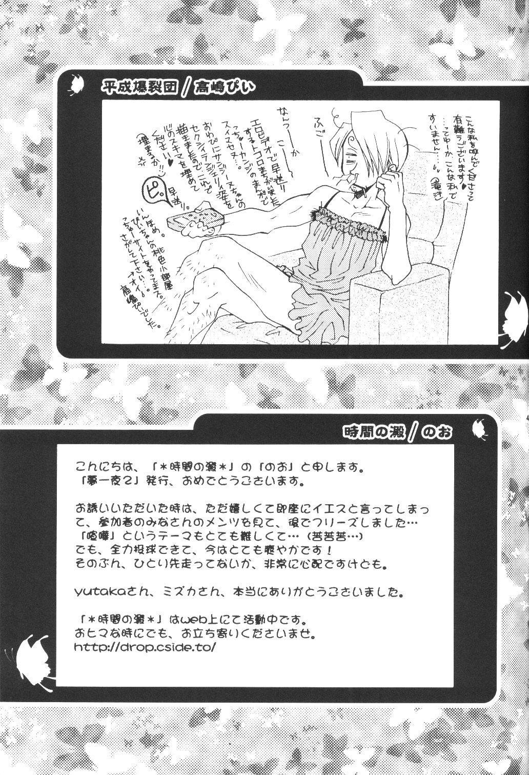Yume Ichiya 2 45