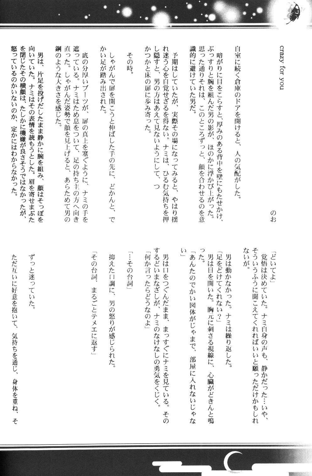 Yume Ichiya 2 46