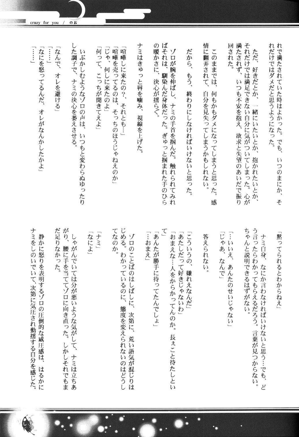 Yume Ichiya 2 47