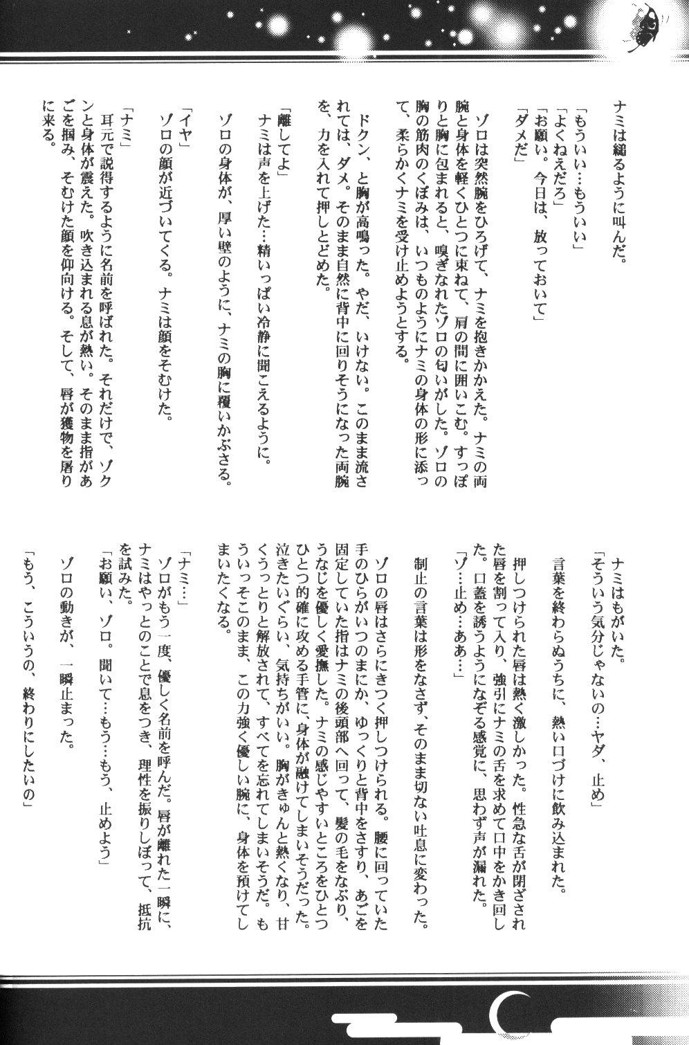 Yume Ichiya 2 48