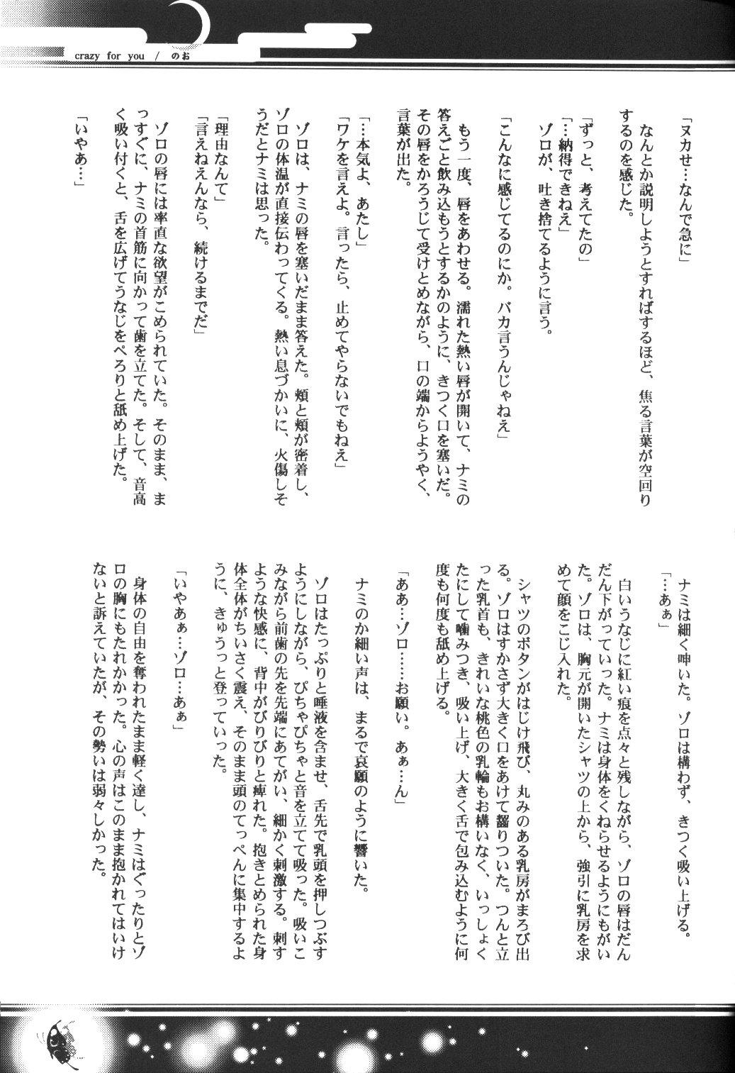 Yume Ichiya 2 49