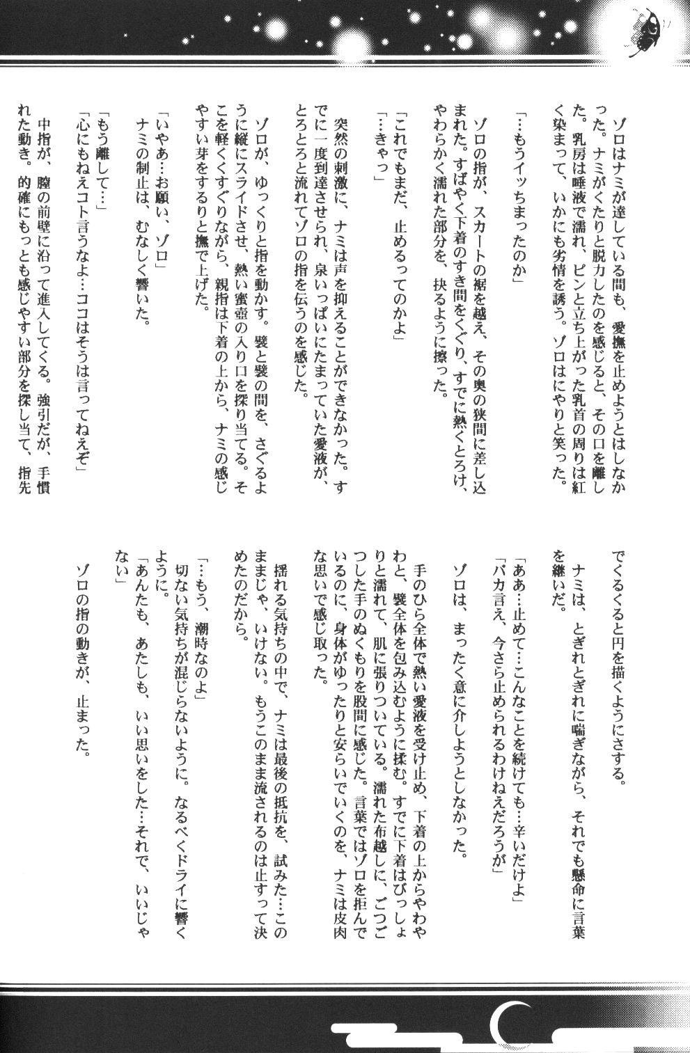 Yume Ichiya 2 50