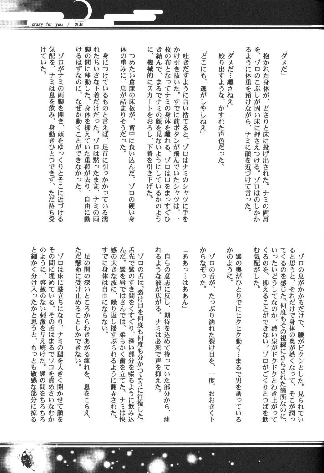 Yume Ichiya 2 51