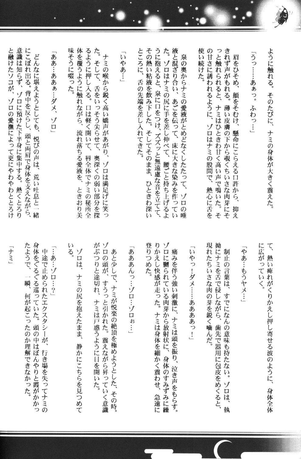 Yume Ichiya 2 52
