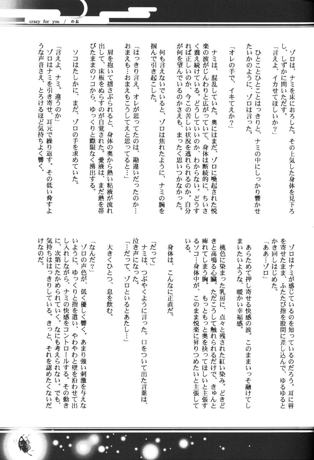 Yume Ichiya 2 53