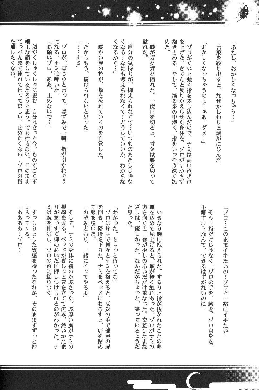 Yume Ichiya 2 54