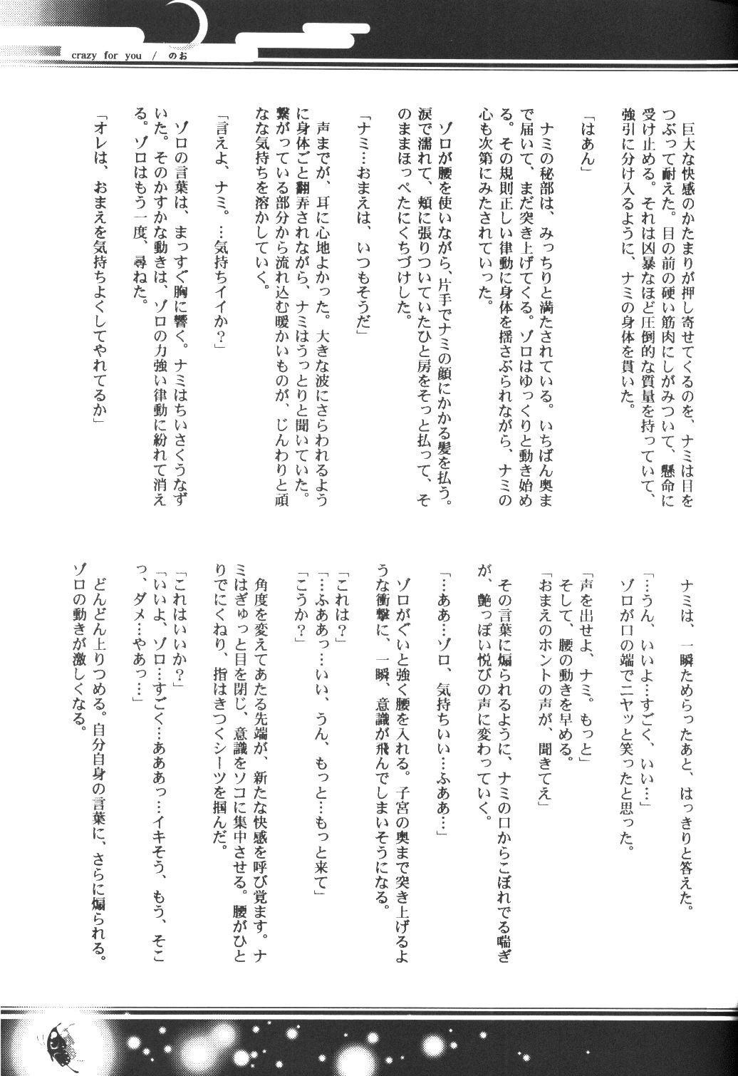 Yume Ichiya 2 55