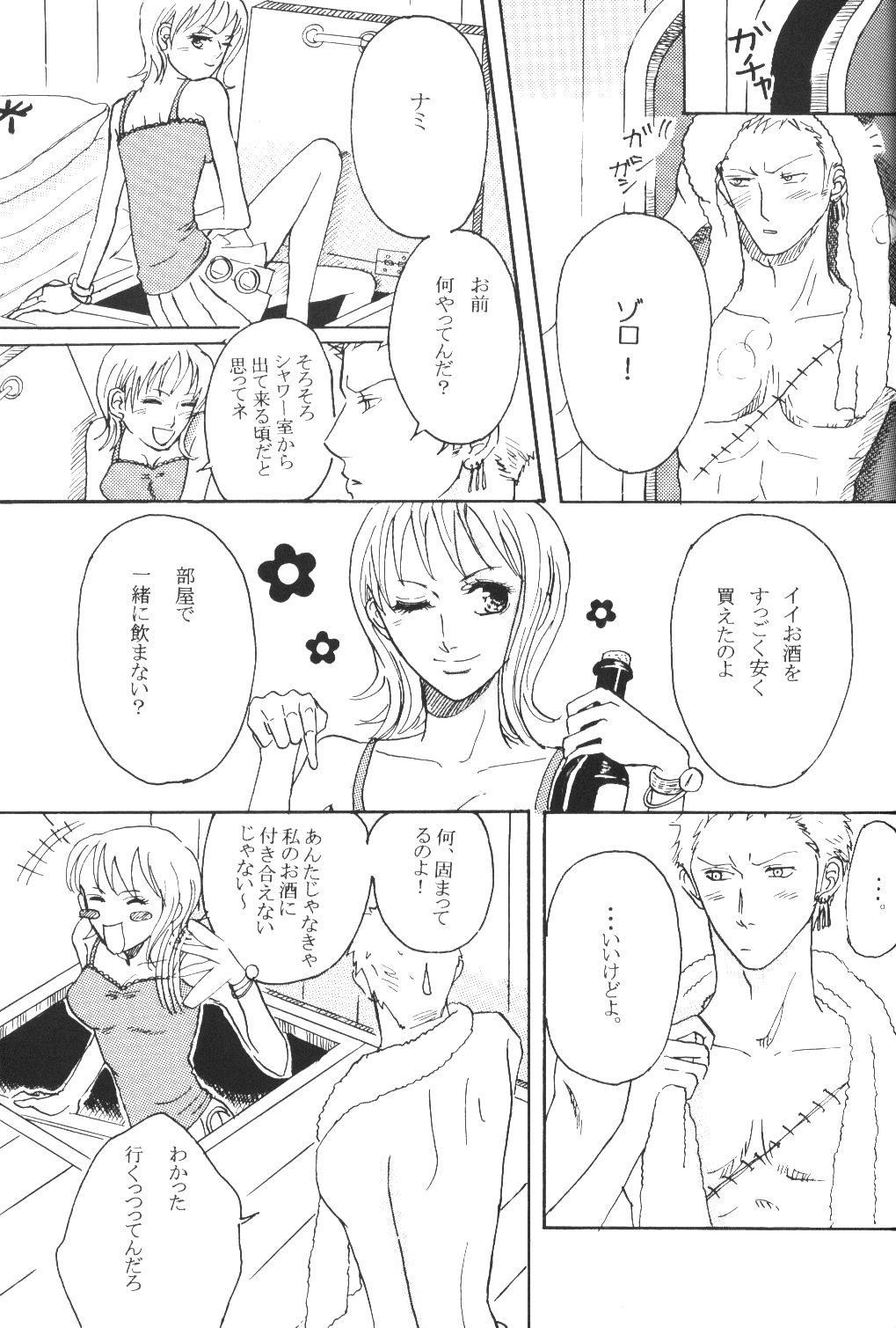 Yume Ichiya 2 5