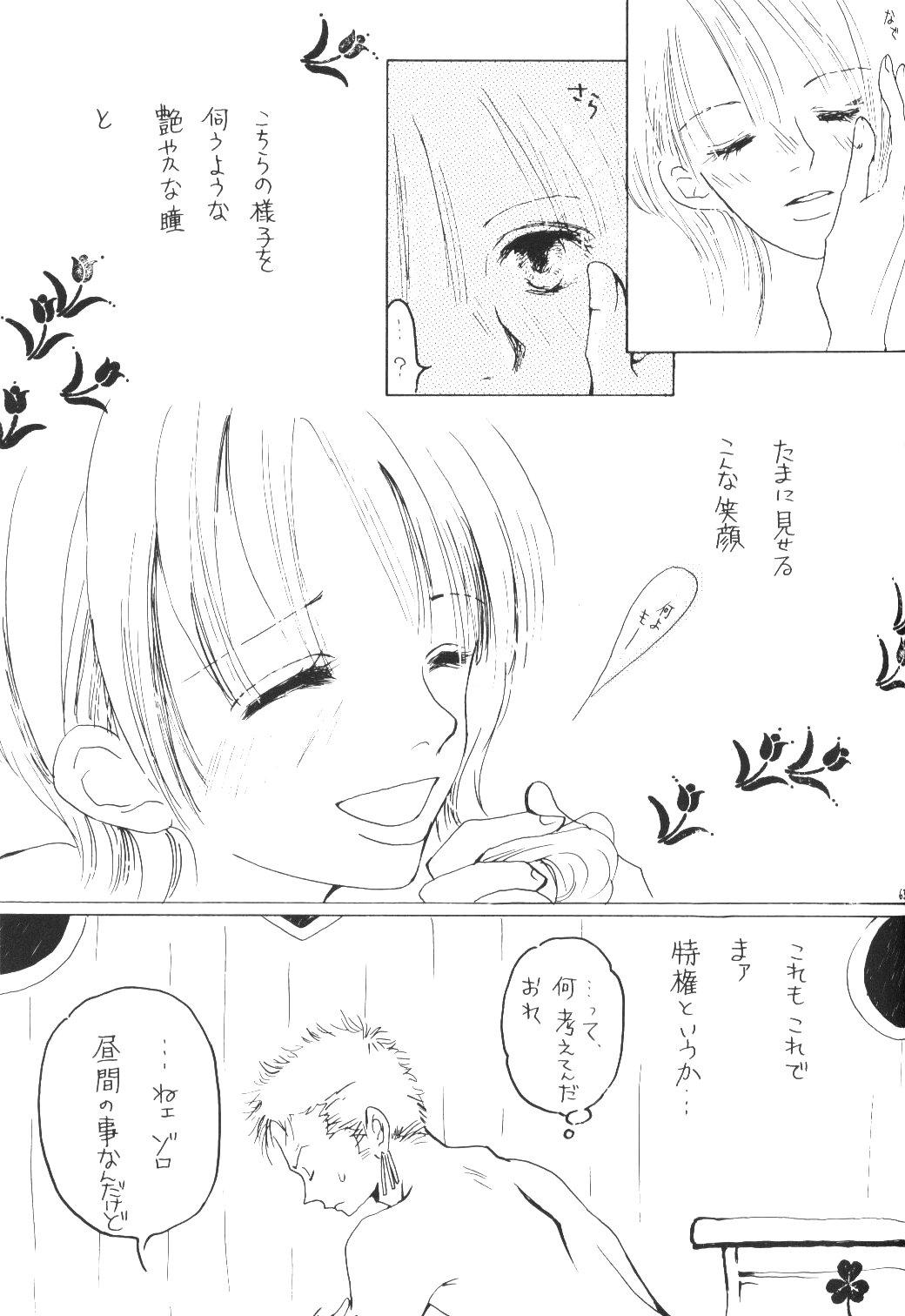 Yume Ichiya 2 61