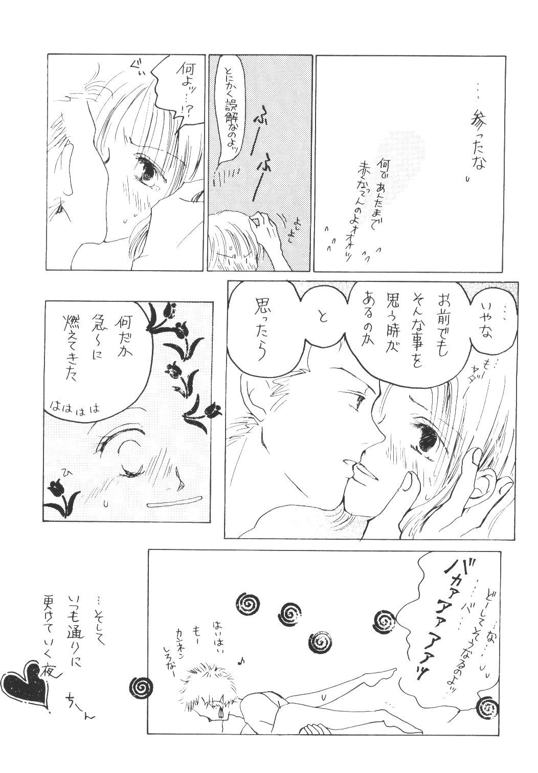 Yume Ichiya 2 63