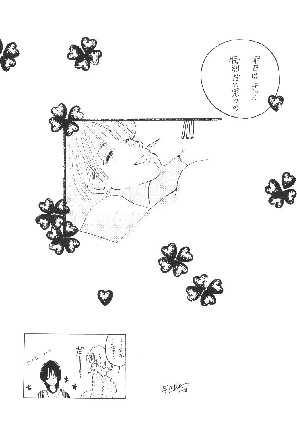 Yume Ichiya 2 65