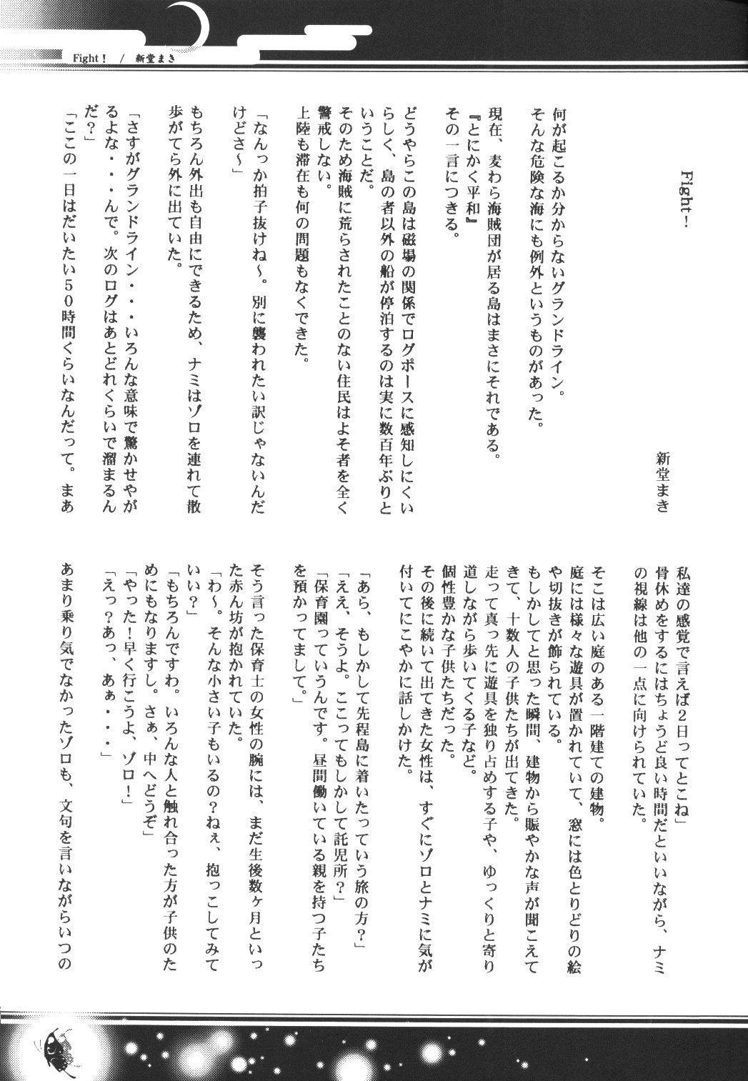 Yume Ichiya 2 67