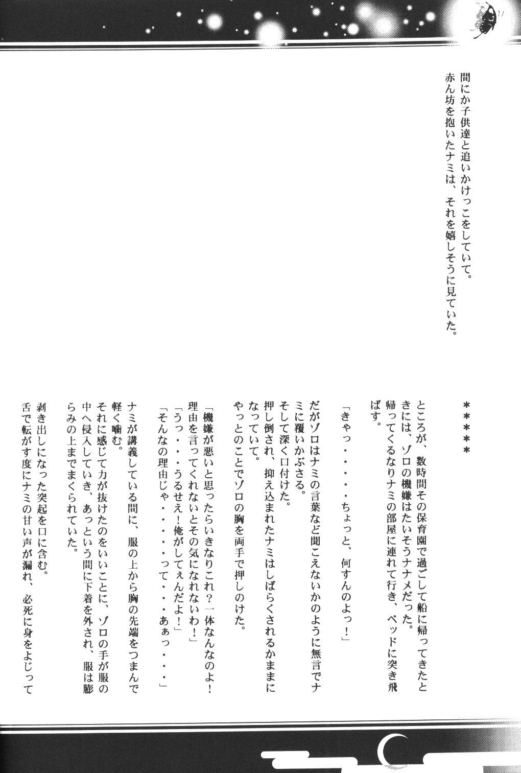 Yume Ichiya 2 68