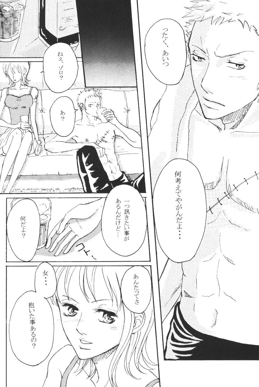 Yume Ichiya 2 6