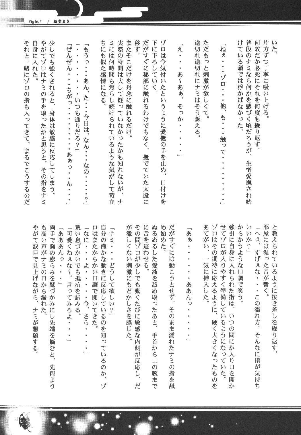 Yume Ichiya 2 69