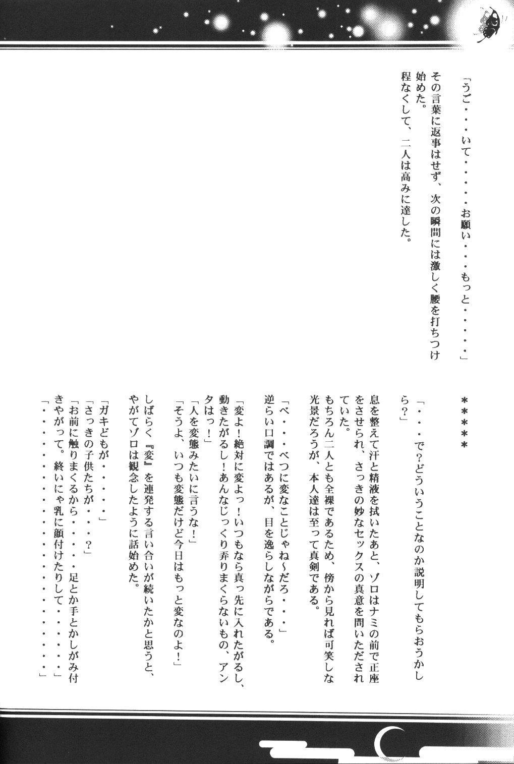 Yume Ichiya 2 70