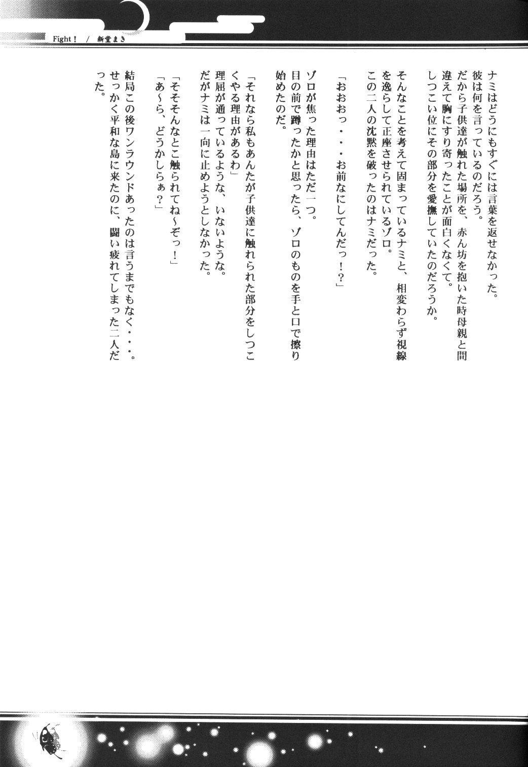 Yume Ichiya 2 71