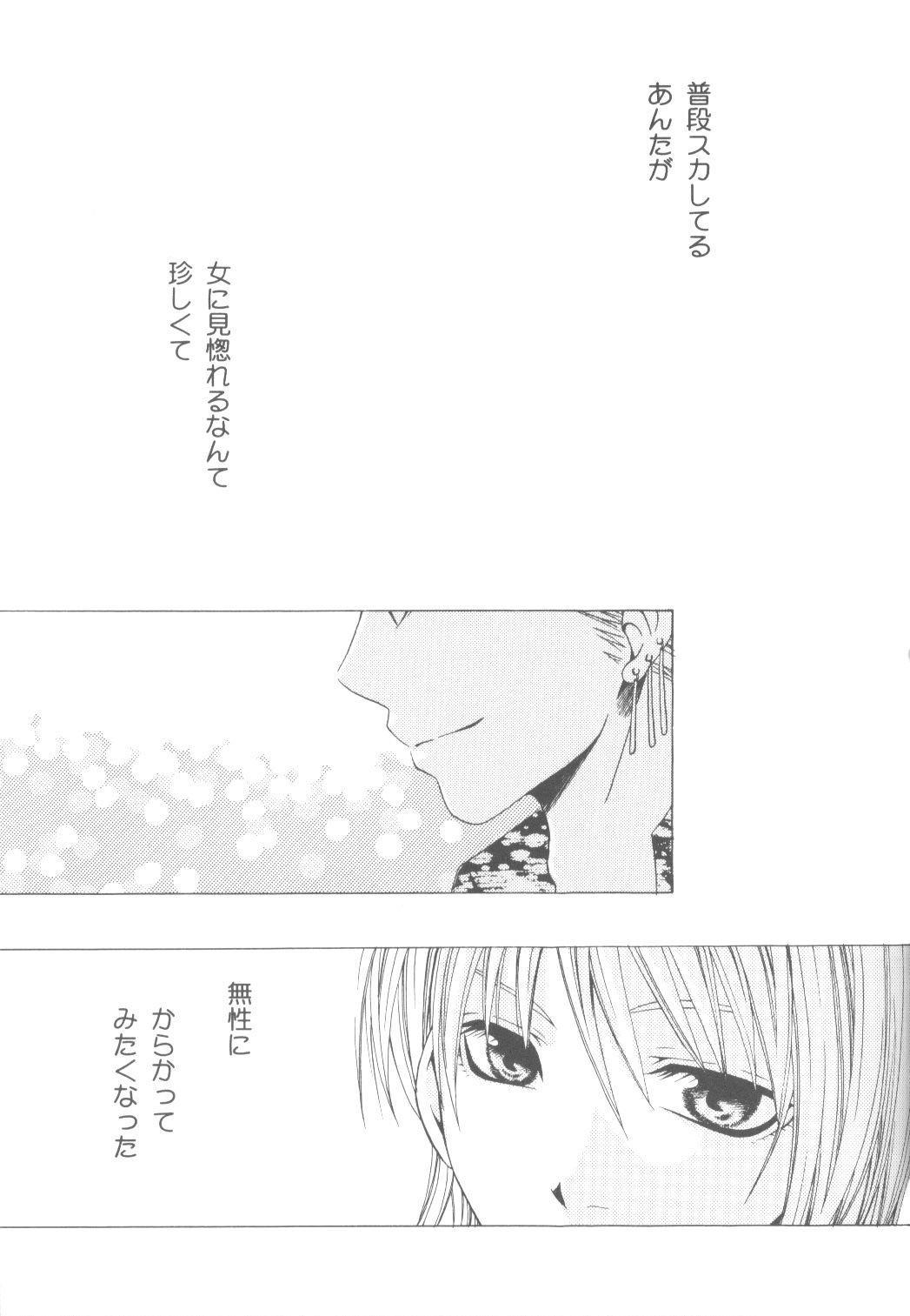 Yume Ichiya 2 73