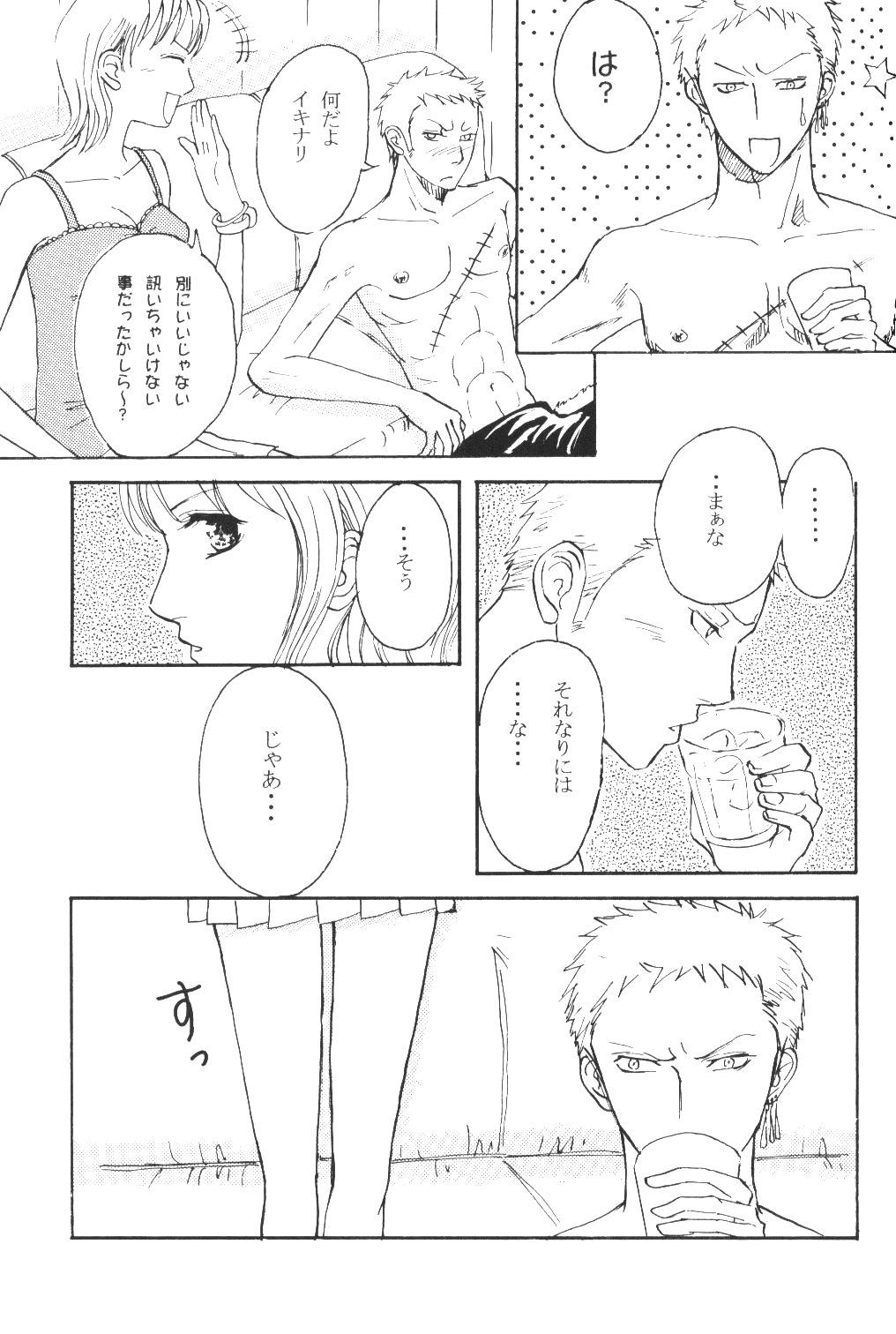 Yume Ichiya 2 7