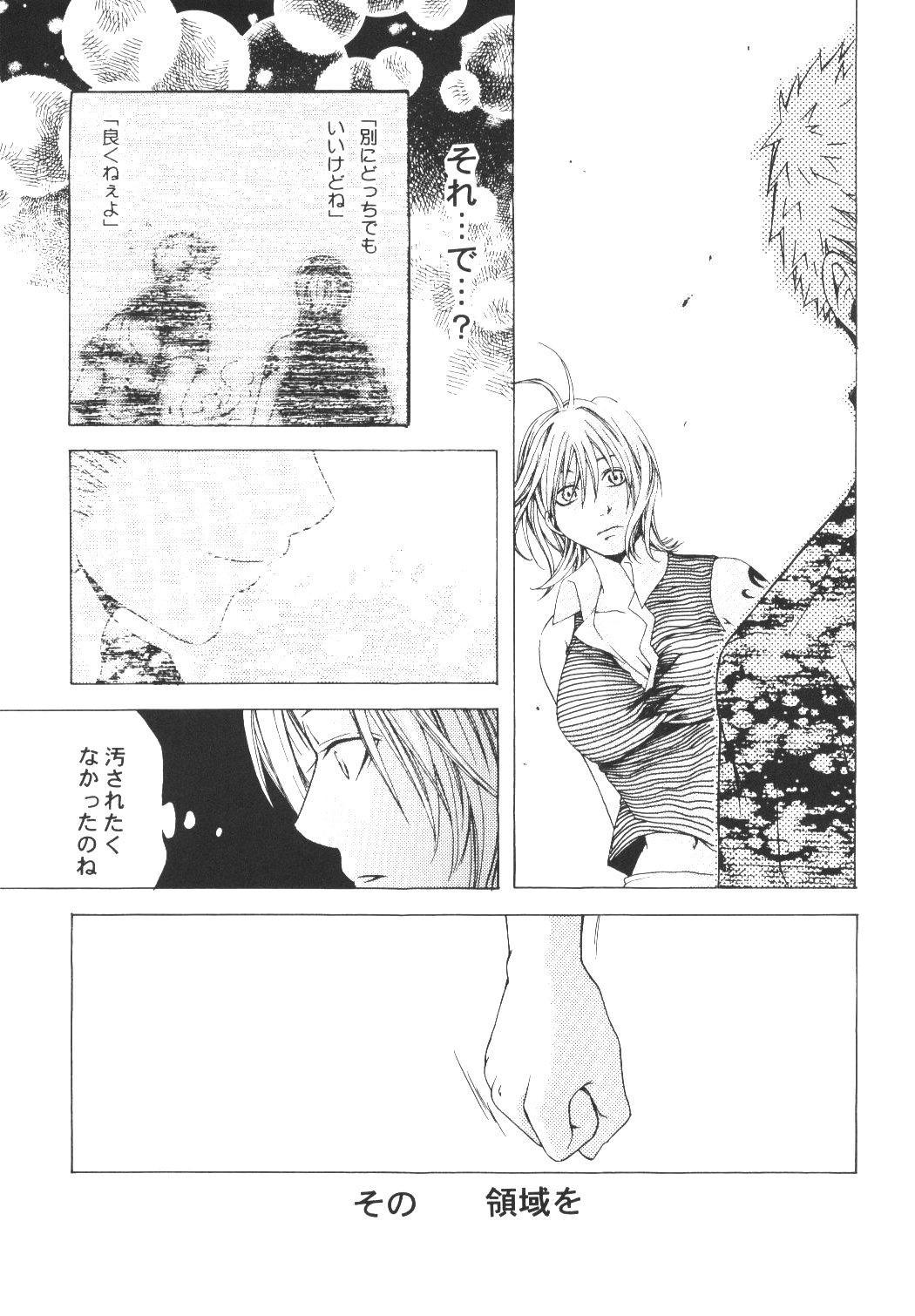 Yume Ichiya 2 81