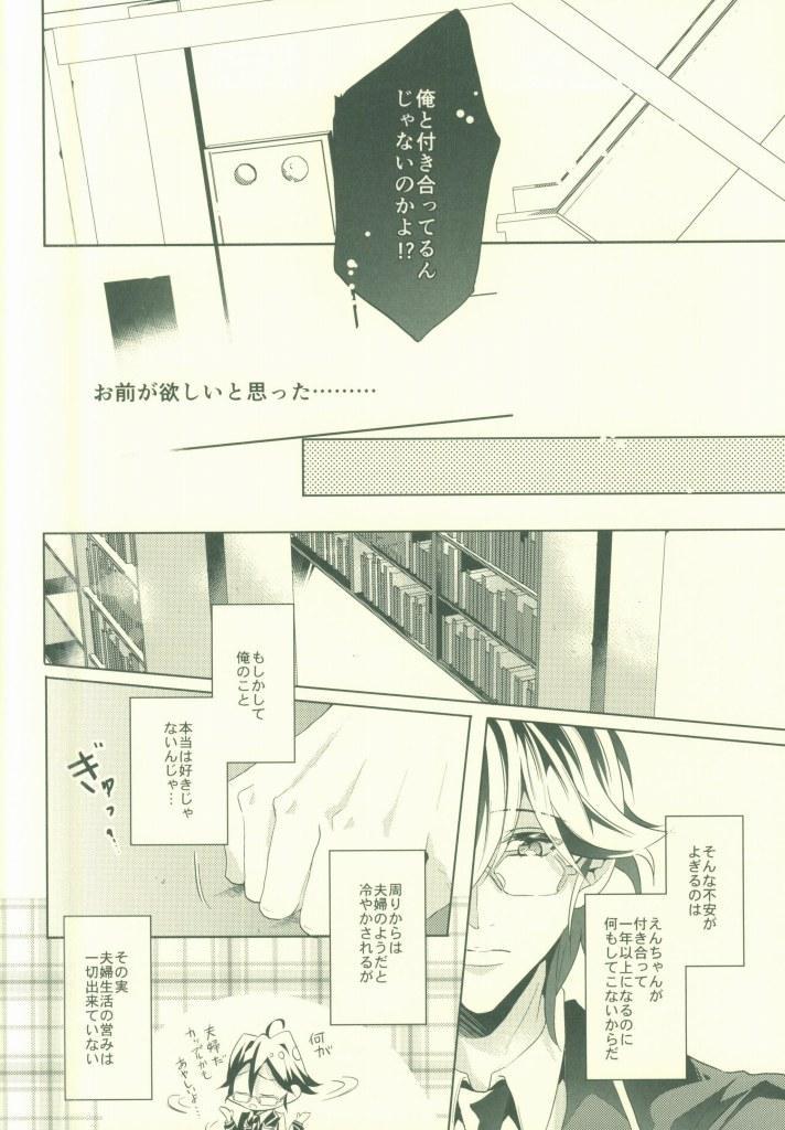 Atsushi wa Ore no Dakara Toranaide! 9