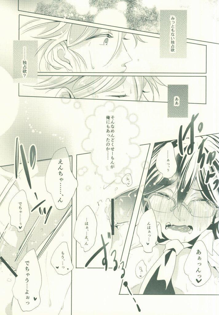Atsushi wa Ore no Dakara Toranaide! 16