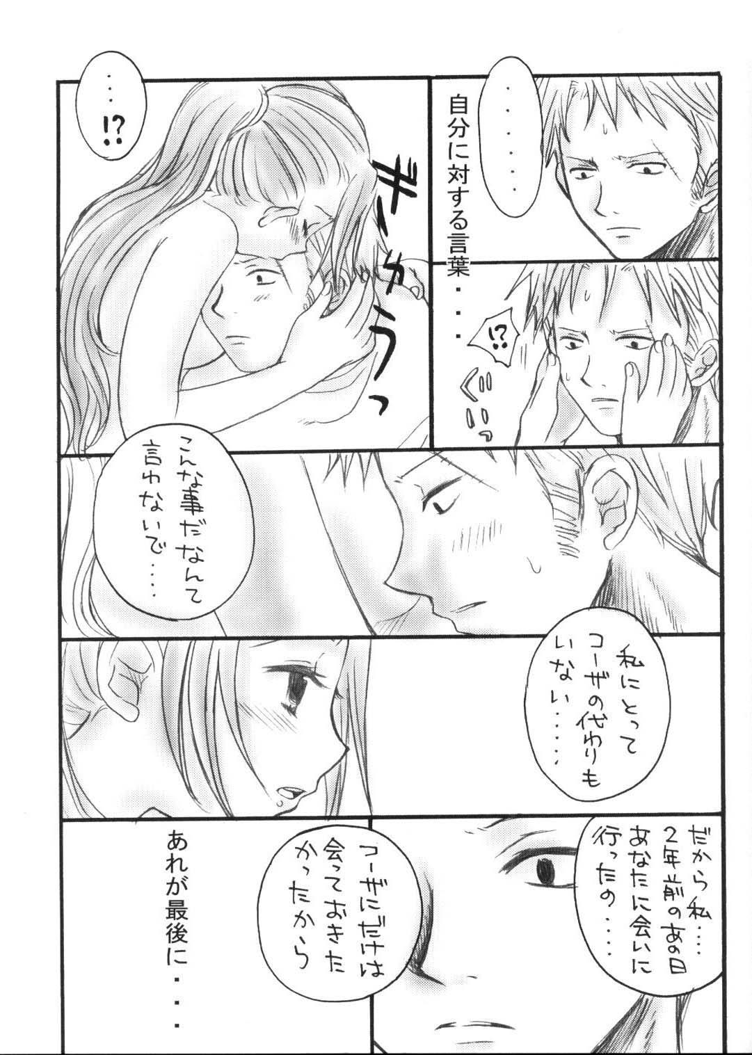 Kaizoku Queen 21