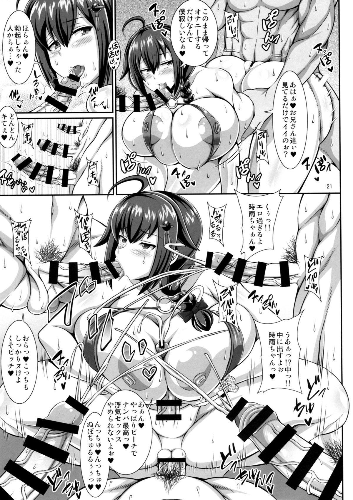 Summer Shigure 18