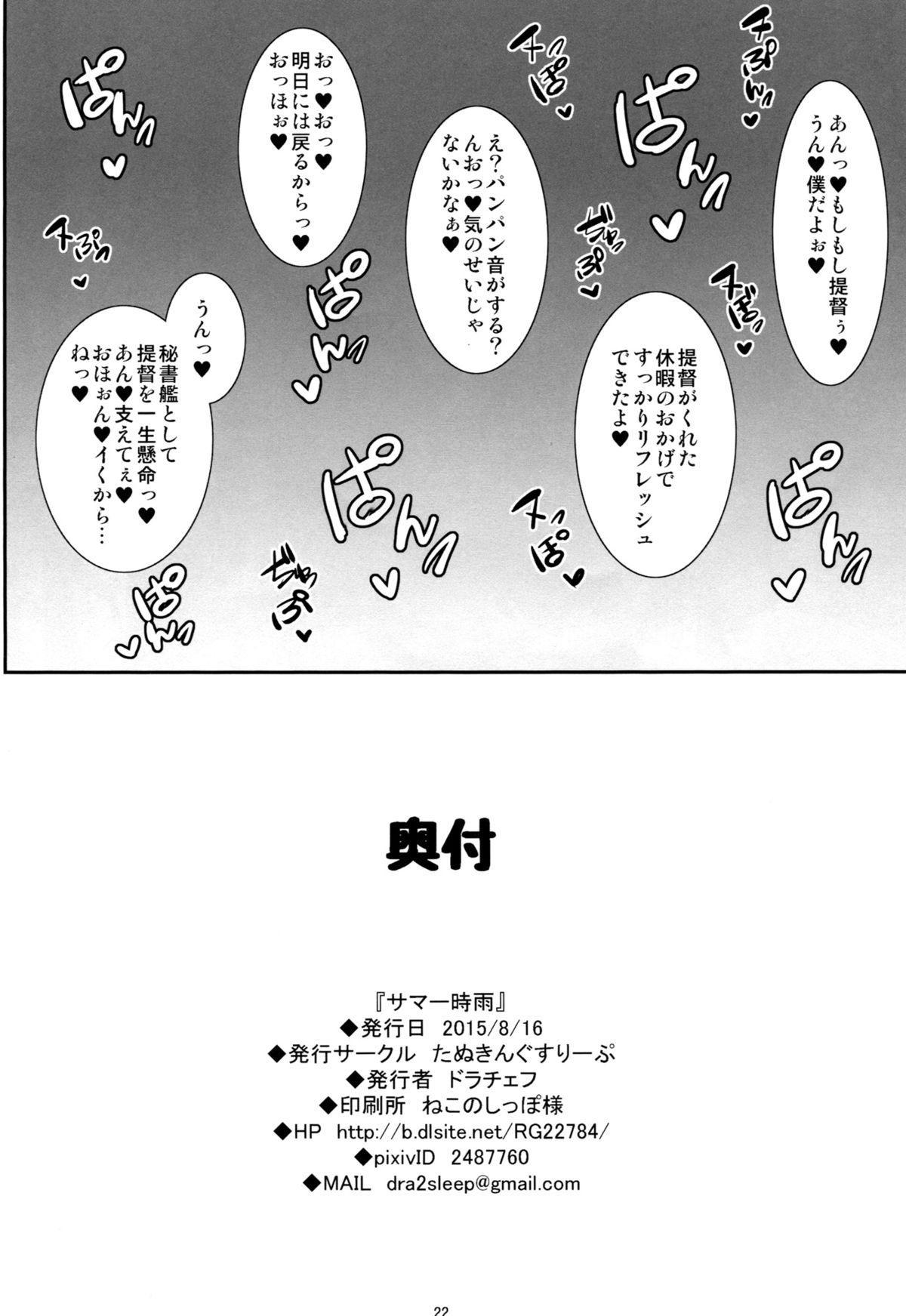 Summer Shigure 19