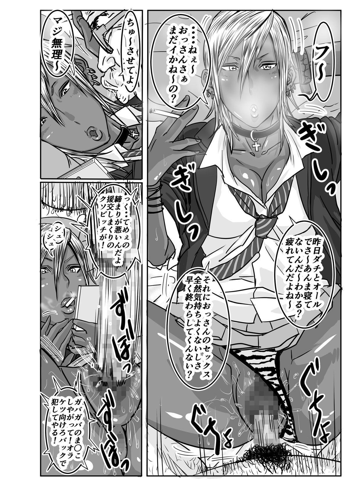 Cho ~Namaiki na Kuro Gal JK to Pakoritai Kimo Oyaji-tachi 17